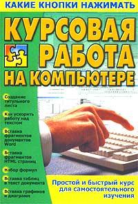 В и курсовая работа на компьютере